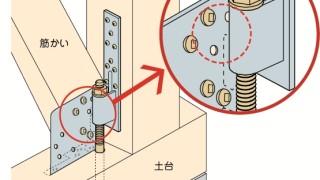 筋かい金物の施工~アンカーボルトとの干渉~誤った取付け方2-4-×