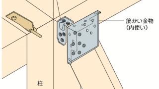かど金物(プレートタイプ)の施工~座彫りとの干渉~対応方法3-4-○
