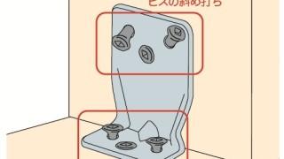 かど金物(コーナータイプ)の施工~ビスの浮き・斜め打ち~誤った取付け方4-8-×