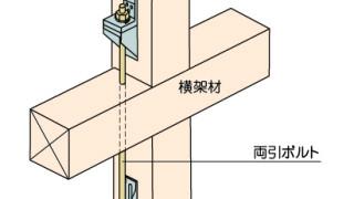ホールダウン金物の施工~金物の向き~正しい取付け方6-8-○