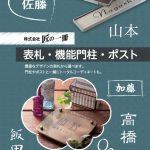 【3月発刊】表札専門カタログ<無料DL>