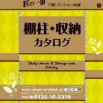 【2月発刊】棚柱・収納カタログ<無料DL>