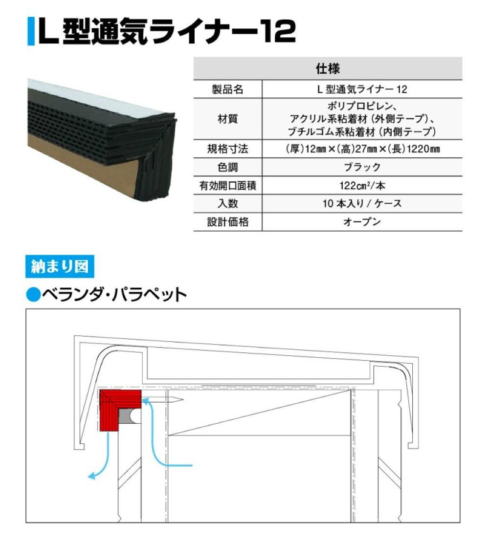 躯体換気材 L型通気ライナー12 | 日本住環境 - …
